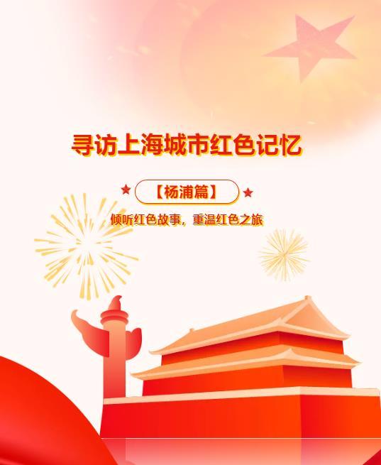 红色文化寻访 | 枫动体育带你走进杨浦区,寻访红色踪迹,感受百年变化!红色寻访活动集锦