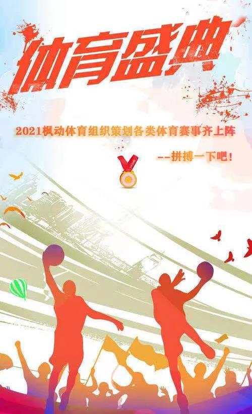 枫动体育组织策划各类体育赛事齐上阵,拼搏一下吧!