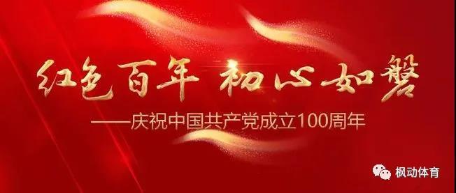 枫动体育策划推出庆祝建党100周年红色团建拓展趣味主题活动