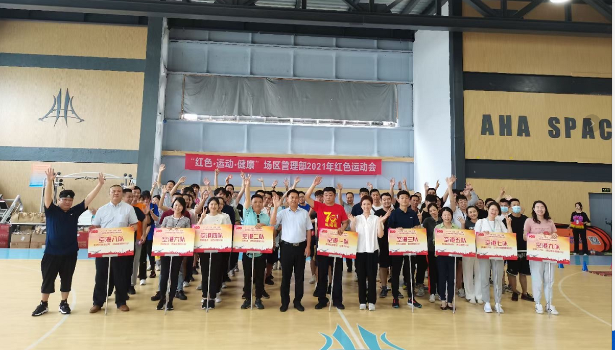 """上海虹桥机场场区管理部""""红色·运动·健康""""主题趣味运动会"""