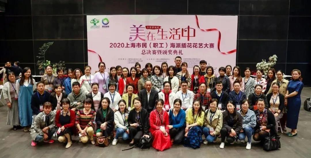 """关于举办""""美在生活中""""2021年上海市民(职工)海派插花花艺大赛的通知"""