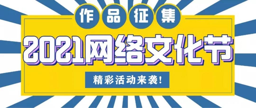 2021年枫动体育网络文化艺术节趣味项目,biu~~精彩活动来袭!