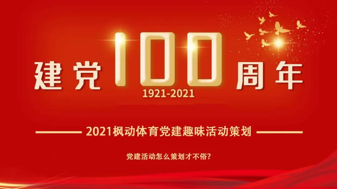 建党100周年主题活动|2021枫动体育党建趣味活动策划,献礼建党100周年!
