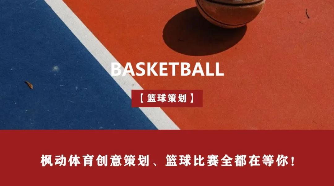 """【篮球比赛策划】 趣味竞技,青春""""篮""""不住!枫动体育创意策划、篮球比赛全都在等你!"""