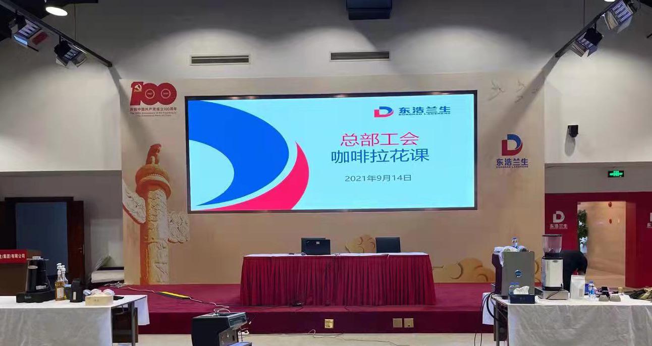 2021年东浩兰生集团咖啡拉花课程培训活动