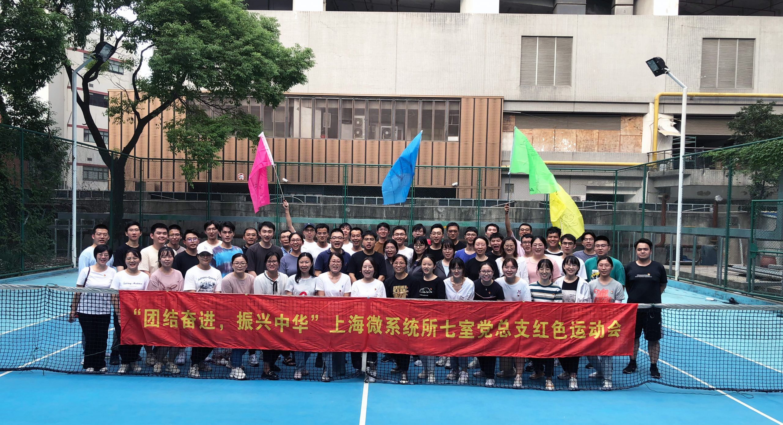 """""""团结奋进,振兴中华""""上海微系统所七室党总支红色运动会"""