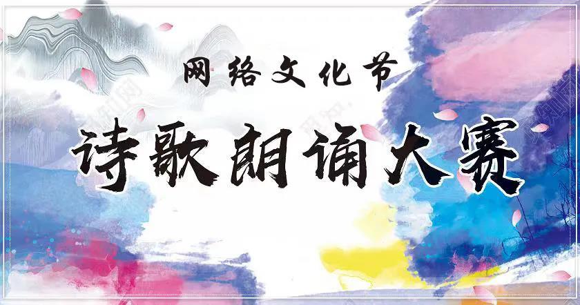 职工网络文化艺术节| 青春诵读音频大赛请你来参赛!