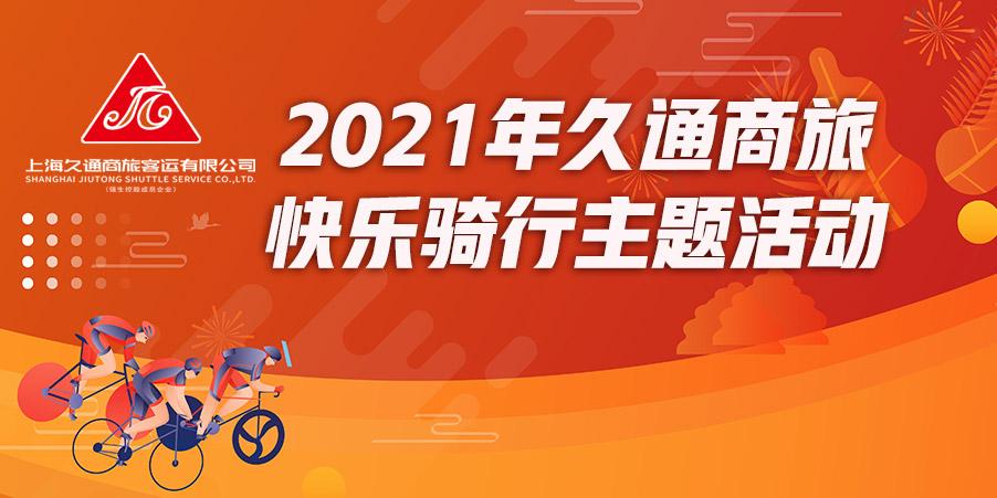2021年久通商旅快乐骑行主题活动