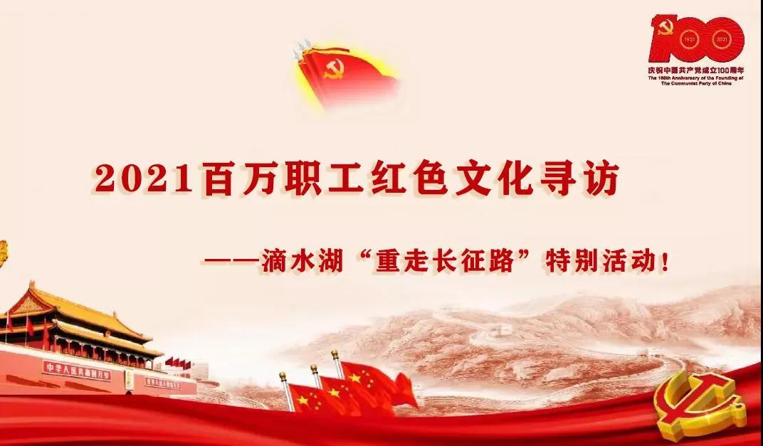 """滴水湖""""不忘初心·重走长征路""""红色文化寻访把场景式+情景式+体验式完美融合!"""