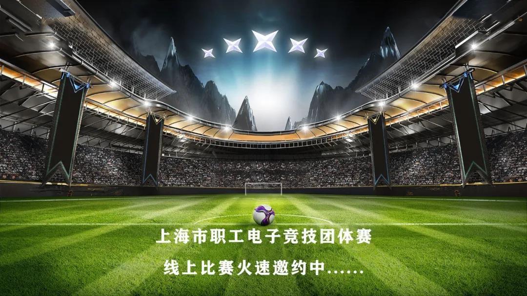 上海市职工电子竞技团体赛——实况足球线上比赛火速邀约中……