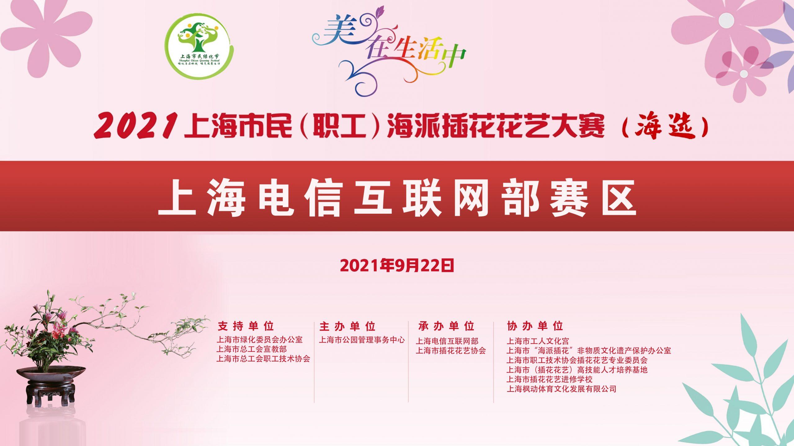 2021年上海市民(职工)海派插花花艺大赛(上海电信互联部赛区)