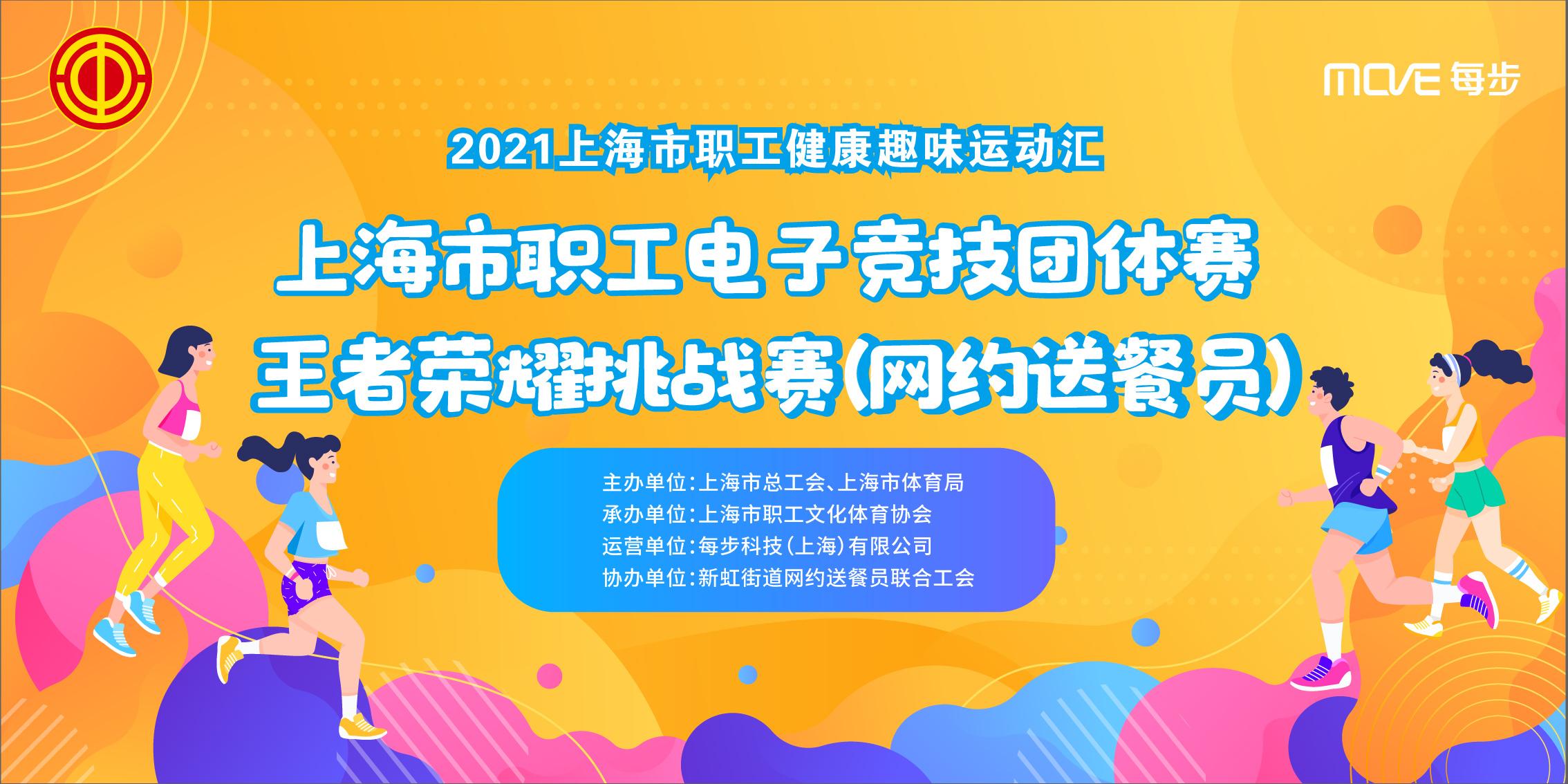 上海市职工电子竞技团体赛——网约送餐员王者荣耀挑战赛线上比赛报名通道已开启……