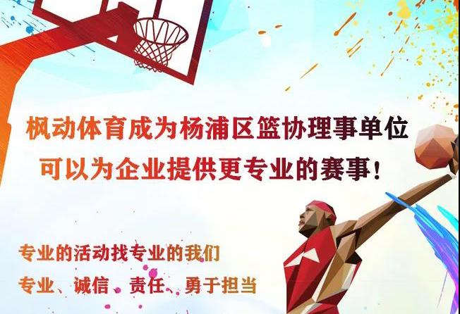 枫动体育成为杨浦区篮协理事单位,可以为企业提供更专业的篮球赛事!