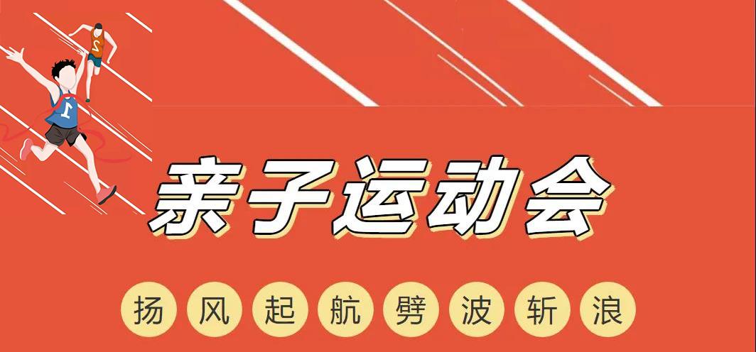 """枫动体育组织策划""""红色""""亲子趣味运动会,开启百年红色之旅!"""