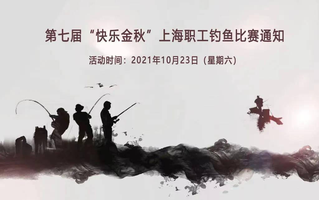 """第七届""""快乐金秋""""上海职工钓鱼比赛活动"""