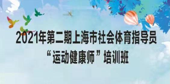 """2021年第二期上海市社会体育指导员""""运动健康师""""培训班圆满结束!"""