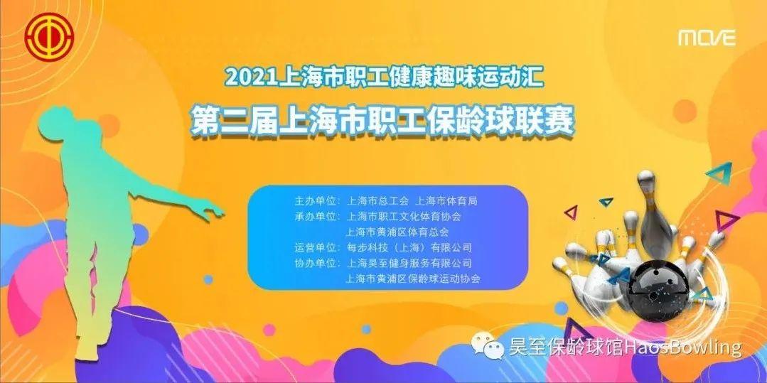 2021年第二届上海市职工保龄球联赛,等你来报名