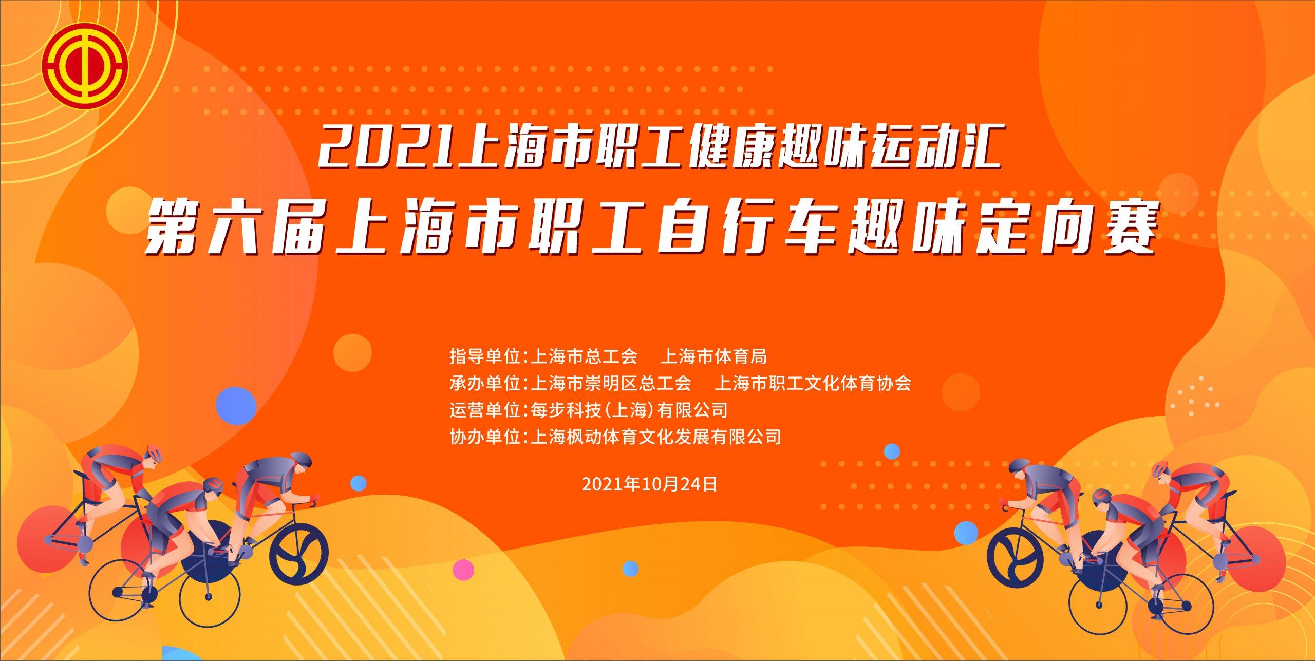 2021上海市职工健康趣味运动汇第六届上海市职工自行车趣味定向赛
