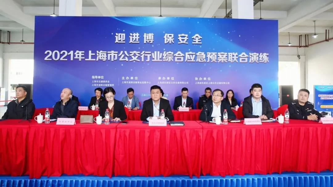 2021年上海市公交行业综合应急预案联合演练圆满举办