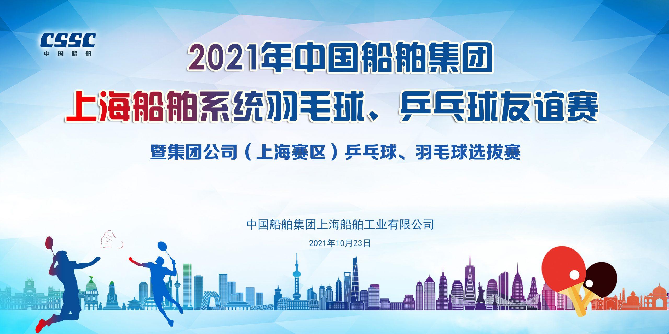 2021年中国船舶集团上海船舶系统羽毛球、乒乓球友谊赛暨集团公司(上海赛区)乒乓球、羽毛球选拔赛
